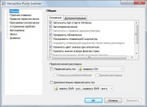 Punto Switcher 4.1.1 Build 479 Final [Ru]