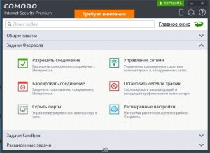 Comodo Internet Security Premium 8.2.0.4703 Final [Multi/Ru]