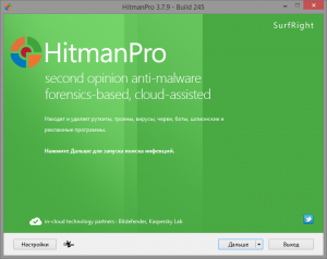 HitmanPro 3.7.9 Build 245 [Multi/Ru]
