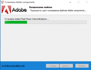 Adobe components: Flash Player 18.0.0.232 + AIR 18.0.0.199 + Shockwave Player 12.2.0.162 RePack by D!akov [Multi/Ru]