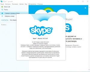 Skype 7.10.73.101 Final RePack (& Portable) by D!akov [Multi/Ru]