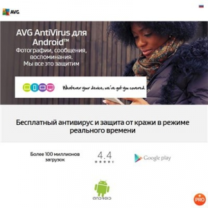 AVG AntiVirus Pro Android Security 4.4.2 [Ru/Multi]