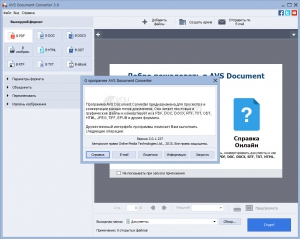 AVS Document Converter 3.0.1.237 [Ru/En]
