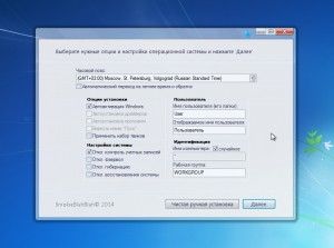 Windows 7 SP1 + Office 2013 SP1 26in1 by SmokieBlahBlah 10.09.15 (x86/x64) [Ru]
