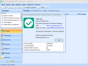 Efficcess Pro 5.0 Build 510 + Portable [Multi/Ru]