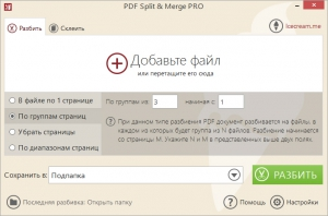 Icecream PDF Split and Merge PRO 2.25 [Multi/Ru]