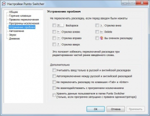 Punto Switcher 4.1.1 Build 479 Final RePack by elchupakabra [Ru]