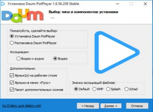 Daum PotPlayer 1.6.56209 Stable RePack (& Portable) by D!akov [Multi/Ru]