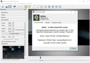 QGifer 0.2.1 Portable by Chodak166 [Multi/Ru]