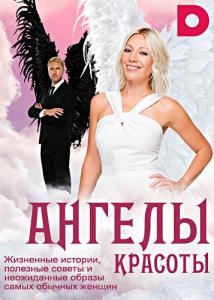 Ангелы красоты (01-20 выпуски)