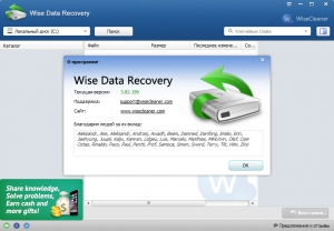 Wise Data Recovery 3.82.199 + Portable [Multi/Ru]