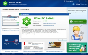 Wise PC 1stAid 1.46.65 [Multi/Ru]