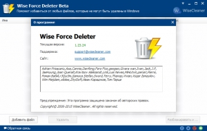 Wise Force Deleter Beta 1.23.24 [Multi/Ru]