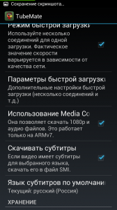 TubeMate YouTube Downloader v3.0.12.1039 Mod [Ru/Multi] - просмотр и скачивание с YouTube