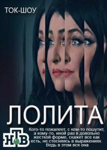 Лолита (1-35 выпуск)
