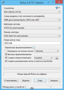Rufus 2.4 (Build 737) Alpha Portable [Multi/Ru]