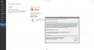 Microsoft Office 2013 SP1 Standard 15.0.4753.1001 (x86) RePack by KpoJIuK [Ru]