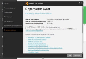 Avast! Free Antivirus 2015 10.4.2233 Final [Multi/Ru]