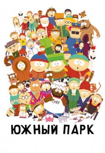 ����� ���� / South Park (19 ����� 1-10 ����� �� 10) | IdeaFilm