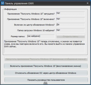 GWX Control Panel 1.3.0.0 Portable by loginvovchyk [Ru]