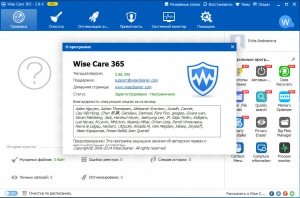 Wise Care 365 Pro 3.86.345 Final RePack by D!akov [Multi/Ru]