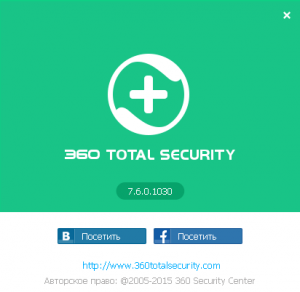360 Total Security 7.6.0.1030 [Multi/Ru]