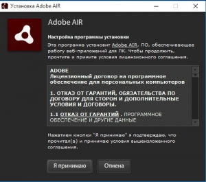 Adobe AIR 19.0.0.190 Final [Multi/Ru]