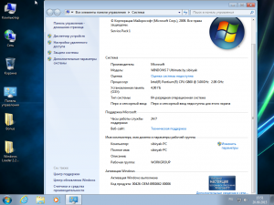 Windows 7 Ultimate by sibiryaksoft v.20.09 (x64) [Ru]