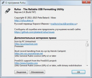 Rufus 2.4 (Build 747) Beta Portable [Multi/Ru]