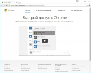 Google Chrome 45.0.2454.99 Stable RePack (& Portable) by D!akov [Multi/Ru]