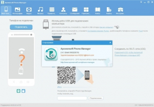 Apowersoft Phone Manager 2.6.1 [Multi/Ru]