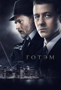 Готэм / Gotham (1-2 сезон 1-44 серии из 44) | LostFilm