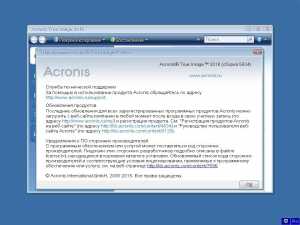 Acronis True Image 2016 19.0.5634 BootCD [Multi/Ru]