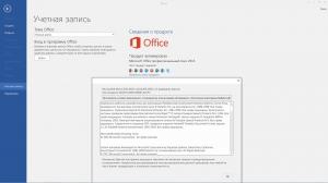 Microsoft Office 2016 Professional Plus RTM 16.0.4266.1003 (x86/x64) by Ratiborus 3.2 [Ru/En]