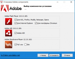 Adobe components: Flash Player 19.0.0.185 + AIR 19.0.0.190 + Shockwave Player 12.2.0.162 RePack by D!akov [Multi/Ru]
