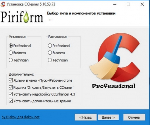 CCleaner 5.10.5373 Business | Professional | Technician Edition RePack (& Portable) by D!akov [Multi/Ru]