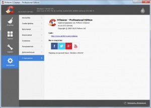 CCleaner 5.10.5373 Free | Professional | Business | Technician Edition RePack (& Portable) by KpoJIuK [Multi/Ru]