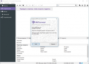 BitTorrent Pro 7.9.5 Build 41163 Stable RePack (& Portable) by D!akov [Multi/Ru]