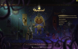 Armello [Ru/Multi] (1.0.1 P3) Repack Let'sРlay
