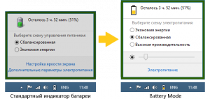 Battery Mode 3.8.1.80 [Multi/Ru]