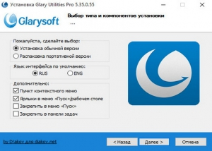 Glary Utilities Pro 5.35.0.55 Final RePack (& Portable) by D!akov [Multi/Ru]