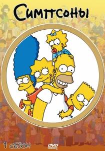 Симпсоны / The Simpsons (27 сезон 1-22 серия из 22) | КетчупТВ