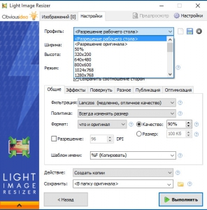 Light Image Resizer 4.7.4.0 Final Portable by PortableAppZ [Multi/Ru]