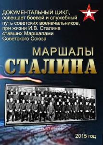 Маршалы Сталина (1-8 серии)
