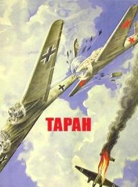 Таран (1-2 серии из 2)