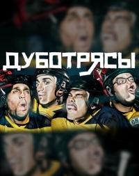 Дуботрясы / Benders (1 сезон 1 серия) | BaibaKo