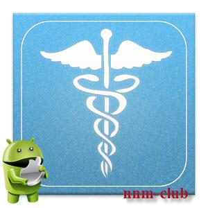 Справочник врача [+ лекарства] v2.7.2 [Ru] - универсальный справочник по медико-экономическим стандартам оказания медицинской помощи