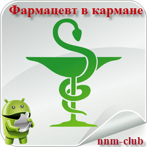 Фармацевт в кармане v1.3 [Ru] - Online справочник лекарств + планирование приема препаратов