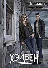 Хэйвен / Haven (5 сезон 1-3, 5-12, 14-26 серии из 26) | Kerob