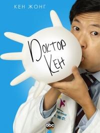 ������ ��� / Dr. Ken (1 ����� 1 �����) | Kerob